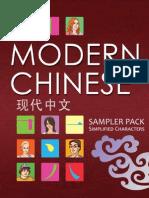 Modern Chinese Textbook Sample