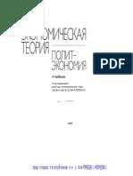 10639 - Экономическая Теория. Политэкономия - Под Ред. Базилевича В.Д - 2009 - 872с