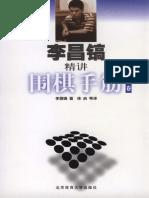 Lee Changho's Tesuji, Vol 1
