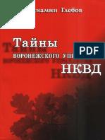 Tayny Voronezhskogo Upravleniya NKVD