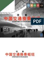 改善中国交通换乘枢纽:实现更完善的多式联运轨道枢纽