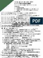 2010_1_15_田井老人クラブ連合会1月例会