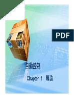 自動控制 Chapter 1 導論