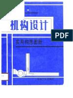 机构设计实用构思图册