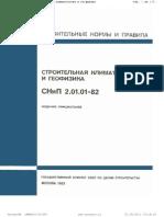 СНиП 2.01.01-82 Строительная Климатология и Геофизика