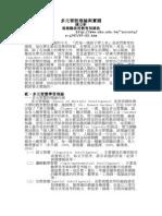 多元智能理論與實踐.docx