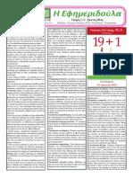 Η Εφημεριδούλα Μάρτιος 2015