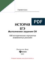 24243.pdf