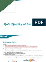 Качество обслуживания QoS