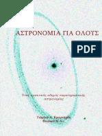 Αστρονομια-για-ολους.pdf
