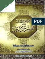 Jawahar e Azizi Urdu TarjmaTaseer e Azizi 4