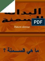 البدانة والسمنة  Hatem alsrour