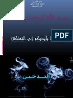 حاتم السرور جامعة الملك سعود كلية التمريض