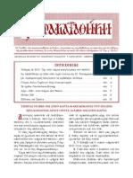 Παρακαταθήκη 100.pdf