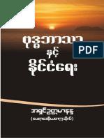 Buddhism & Politics by Ashin Uttamananda