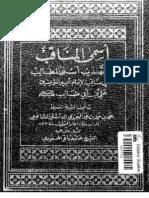 اسمي المناقب في تهذيب اسني المطالب - شمس الدين ابو الخير الجزري