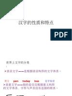 1.汉字的性质和特点