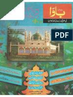 Mahnama Bawa (December 1991)