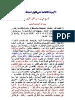 Al-Ajwibatul-Mutalaaimah 'alaa Fataawaa Al-Lajnah Ad-Daaimah – 'Aliy Al-Halabiy - 33