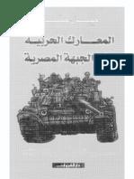 المعارك الحربية على الجبهة المصرية
