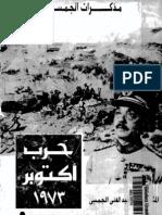 مذكرات المشير محمد عبد الغني الجمسي رئيس هيئه عمليات القوات المسلحة المصرية