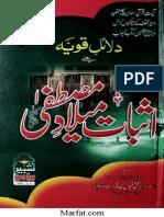 Isbat-e-Melad-e-Mustufa.pdf