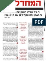 אותות - נובמבר 2000 - משבר ההסברה הישראלי