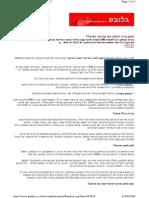 גלובס - האם צריך למתג את מדינת ישראל