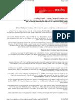 גלובס - צבא תקשורת לישראל - המערכה על ג'נין