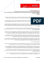 גלובס - צבא תקשורת לישראל