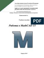Новиковский Е.А. - Работа в MathCAD 15 - 2013.pdf