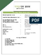Naya Raipur Bullet Points - Final 26-08-2014