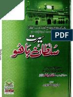 Seerat Hazrat Sultan Bahu