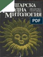 Ivanichka.georgieva Bg.nar.Mitologia