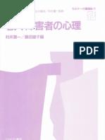 一番ケ瀬康子/上田敏/北川隆吉/仲村優一監修