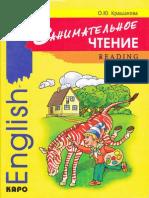 3 Zanimatelnoe Chtenie - Krashakova