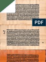 Shiva Purana 6374 Alm 28 Shlf 6 Devanagari Part4