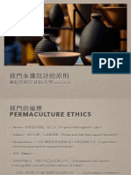 樸門永續設計的原則