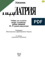 Maydannik -Pediatria.pdf