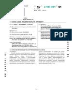 www.freepatent.ru_images_patents_484_2487581_patent-2487581.pdf