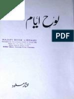 Loh e Ayyam by Mukhtar Masood