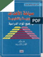 صياغة الاهداف التربوية والتعليمية في جميع المواد الدراسية .