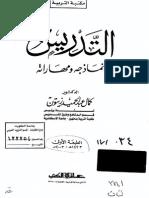 التدريس نماذجة ومهاراته - كمال عبد الحميد زيتون