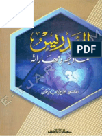 التدريس نماذجة ومهاراتـــة لــ د. كمالــ عبد الحميد زيتون