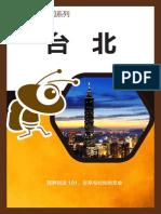 Taipei 3rd Ed1