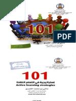 101 استراتيجية التعلم النشط.pdf