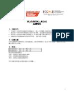 YIC2012 Rules v6