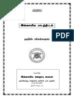 Hadees.pdf