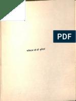 Gopinath Kaviraj Abhinandan Grantha - Akhil Bharatiya Sanskrit Parishad_Part7.pdf