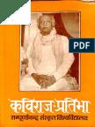 Kaviraj Pratibha - Prof. Lakshmi Narayan Tiwari
